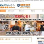 港区(新橋・赤坂・六本木)飲食店開業・集客サポート