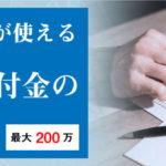 中小企業が使える持続化給付金の申請方法