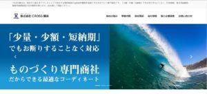 精密機器試作開発のものづくり専門商社|株式会社CROSS横浜